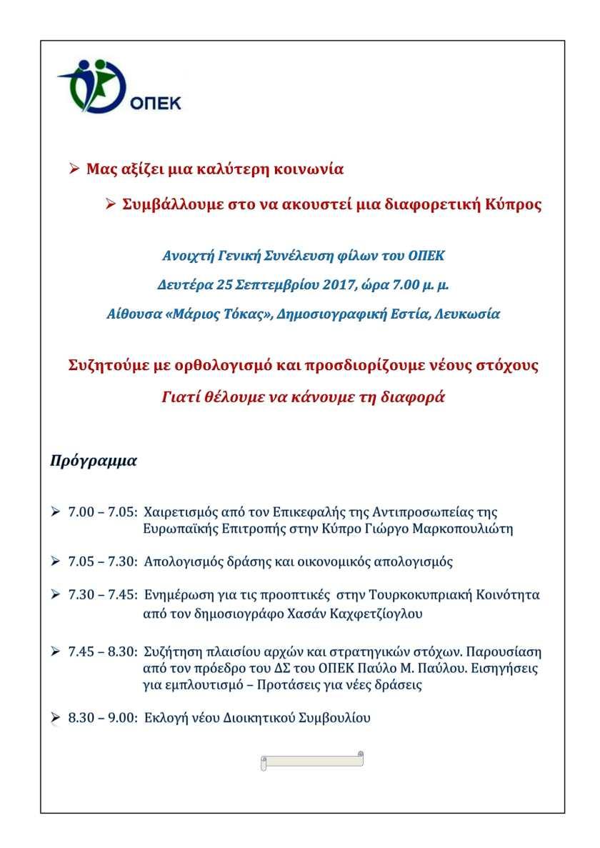 ΟΠΕΚ - Ανακοίνωση για τη ΓΣ. Σεπτέμβριος 2017-1