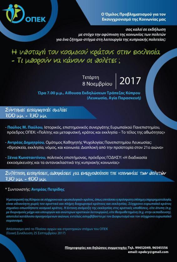 20171108 INVITATION