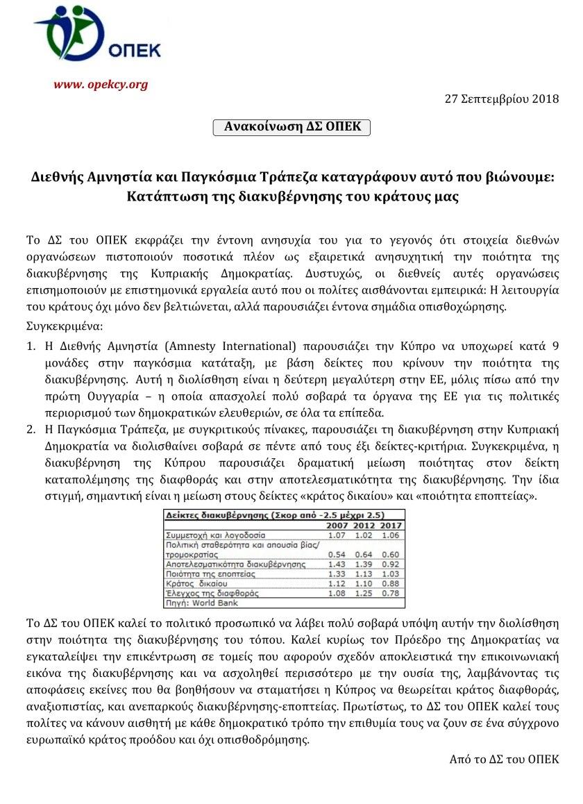 ΟΠΕΚ---Ανακοίνωση-για-την-κατάπτωση-του-κυπριακού-κράτους.-27-Απριλίου-2018