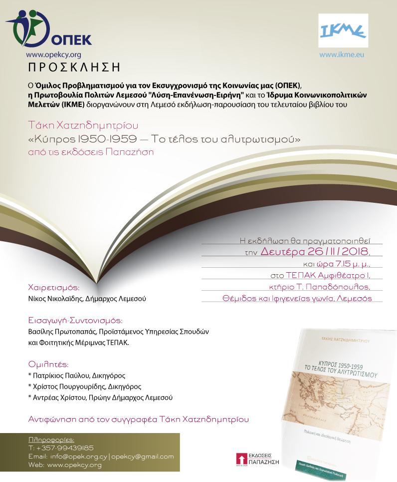 ΒΙΒΛΙΟΠΑΡΟΥΣΙΑΣΗ-OPEK-26112018