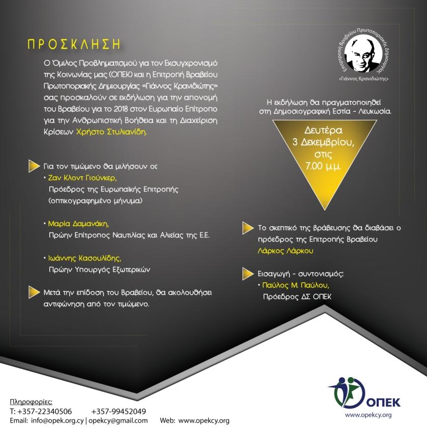 OPEK-03122018