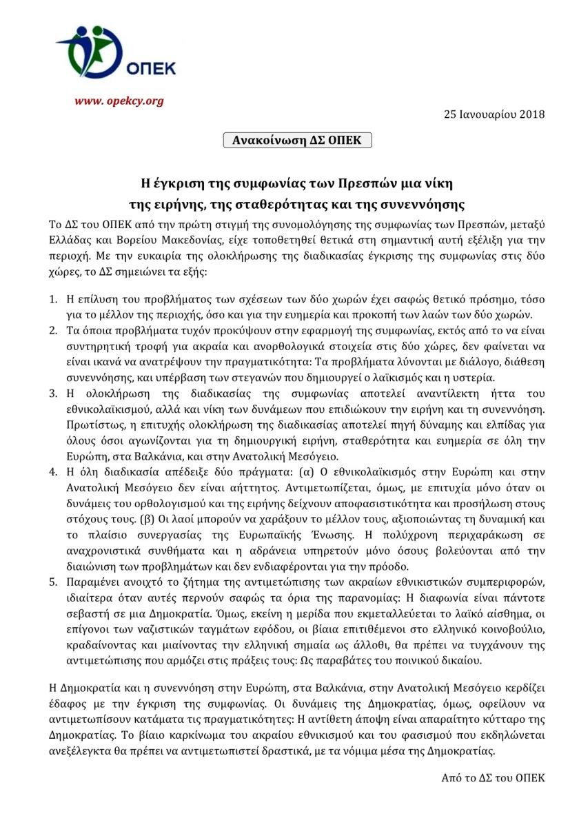 ΟΠΕΚ - Ανακοίνωση για την έγκριση της συμφωνίας των Πρεσπών. Ιανουάριος 2019.jpg