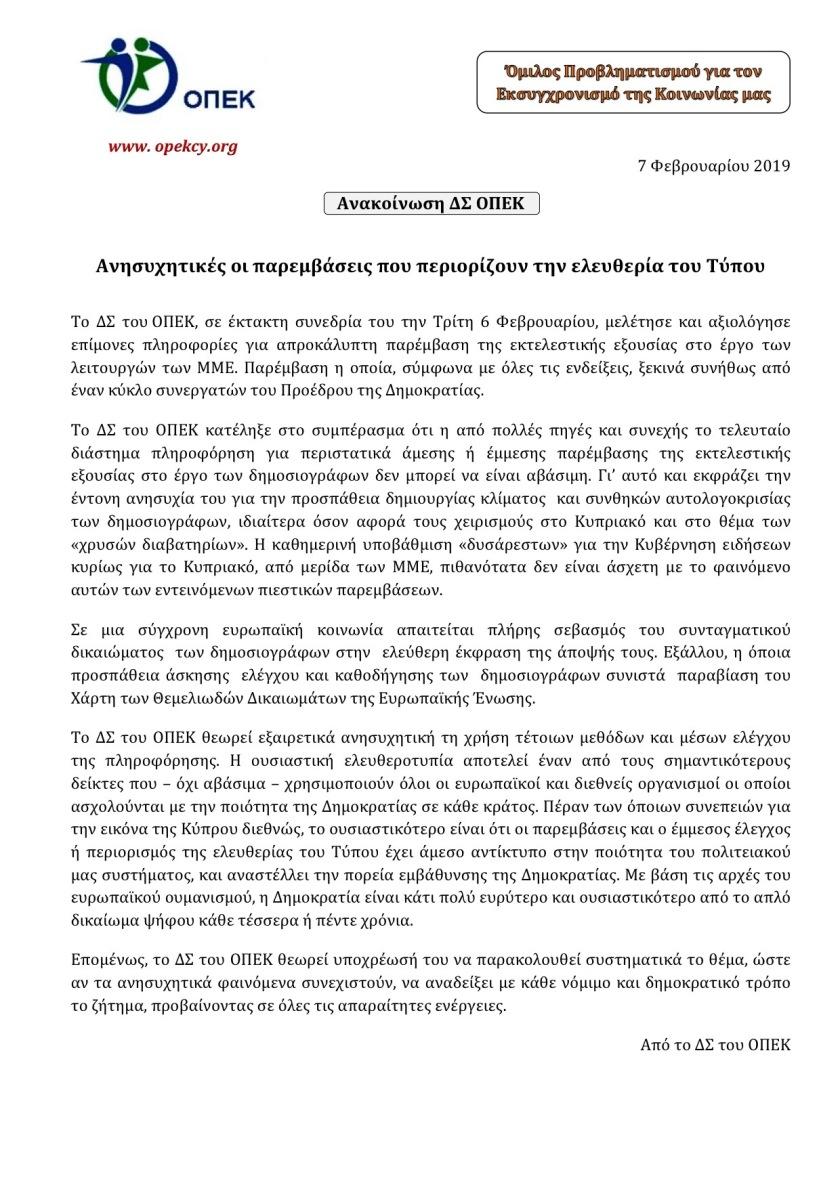 ΟΠΕΚ - Ανακοίνωση για τον περιορισμό της ελευθερίας των δημοσιογράφων. Φεβρουάριος 2019.jpg