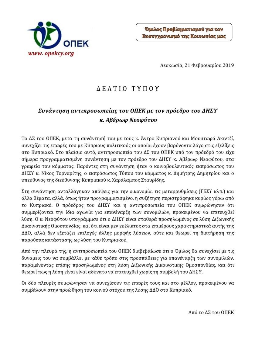 ΟΠΕΚ - Δελτίο Τύπου για συνάντηση με Αβέρωφ Νεοφύτου. Φεβρουάριος 2019.jpg