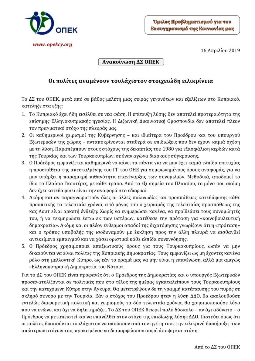 ΑΝΑΚΟΙΝΩΣΗ για τους χειρισμούς του Προέδρου στο Κυπριακό. Απρίλιος 2019.jpg