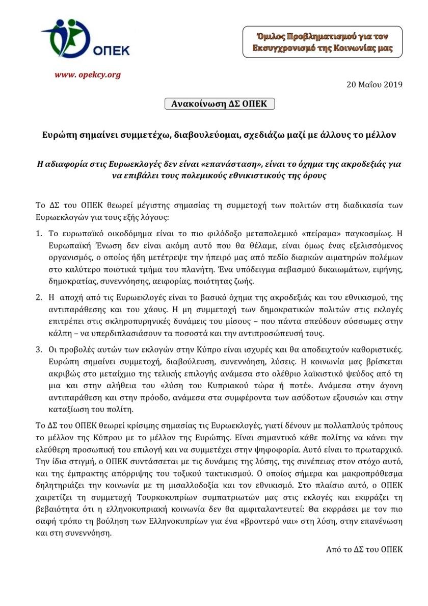 ΟΠΕΚ - Ανακοίνωση για τις Ευρωεκλογές. Μάιος 2019.jpg