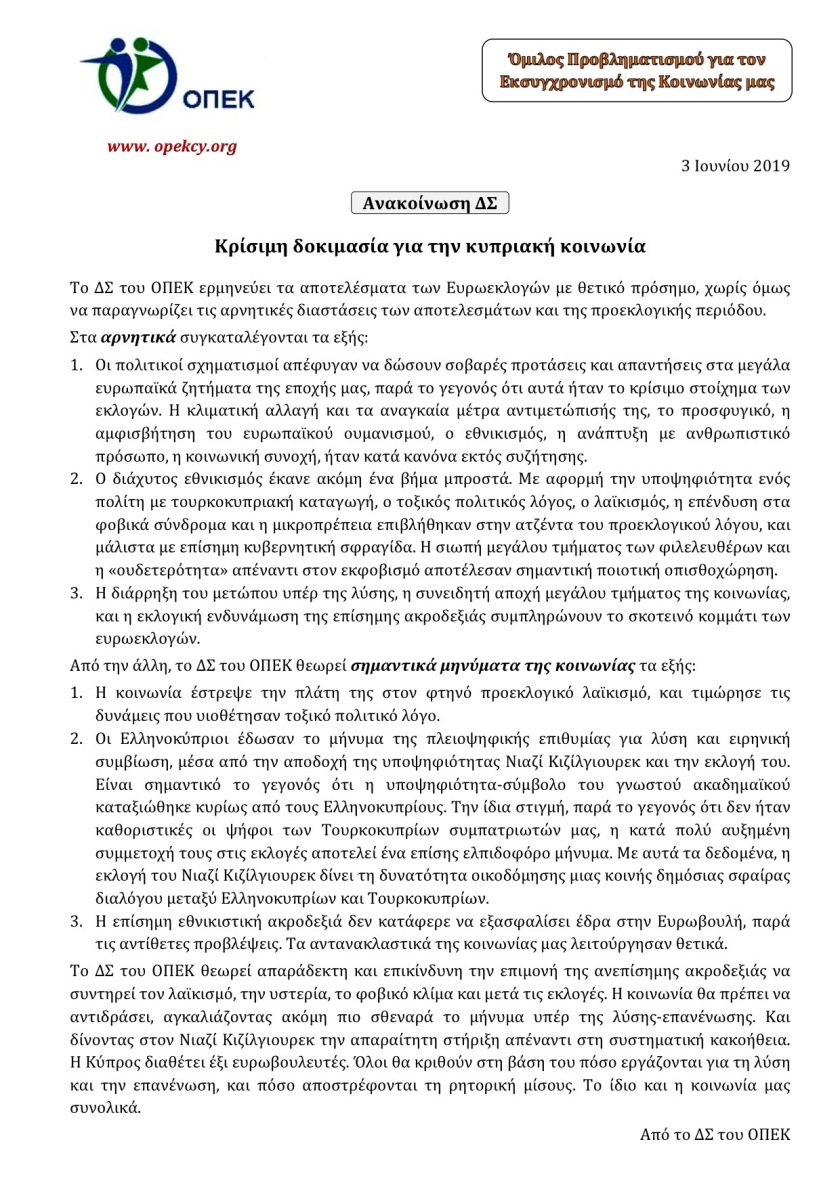 03062019ΟΠΕΚ - Ανακοίνωση για αποτελέσματα Ευρωεκλογών. Ιούνιος 2019.jpg