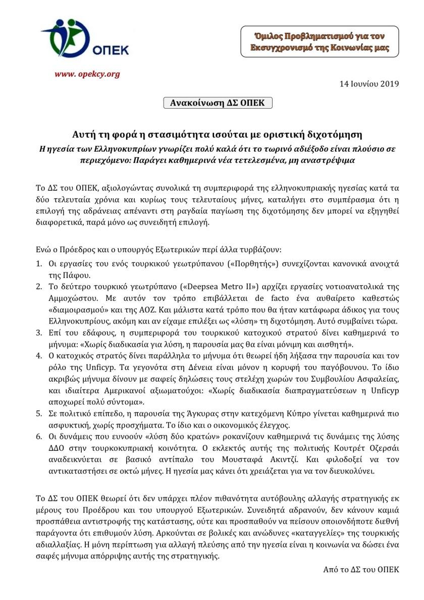 ΟΠΕΚ - Ανακοίνωση για τη στασιμότητα στο Κυπριακό. Ιούνιος 2019.jpg