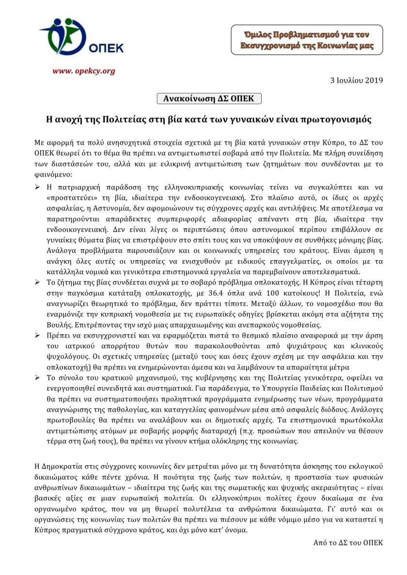 2.ΟΠΕΚ - Ανακοίνωση για βία κατά γυναικών και οπλοκατοχή. Ιούλιος 2019.jpg