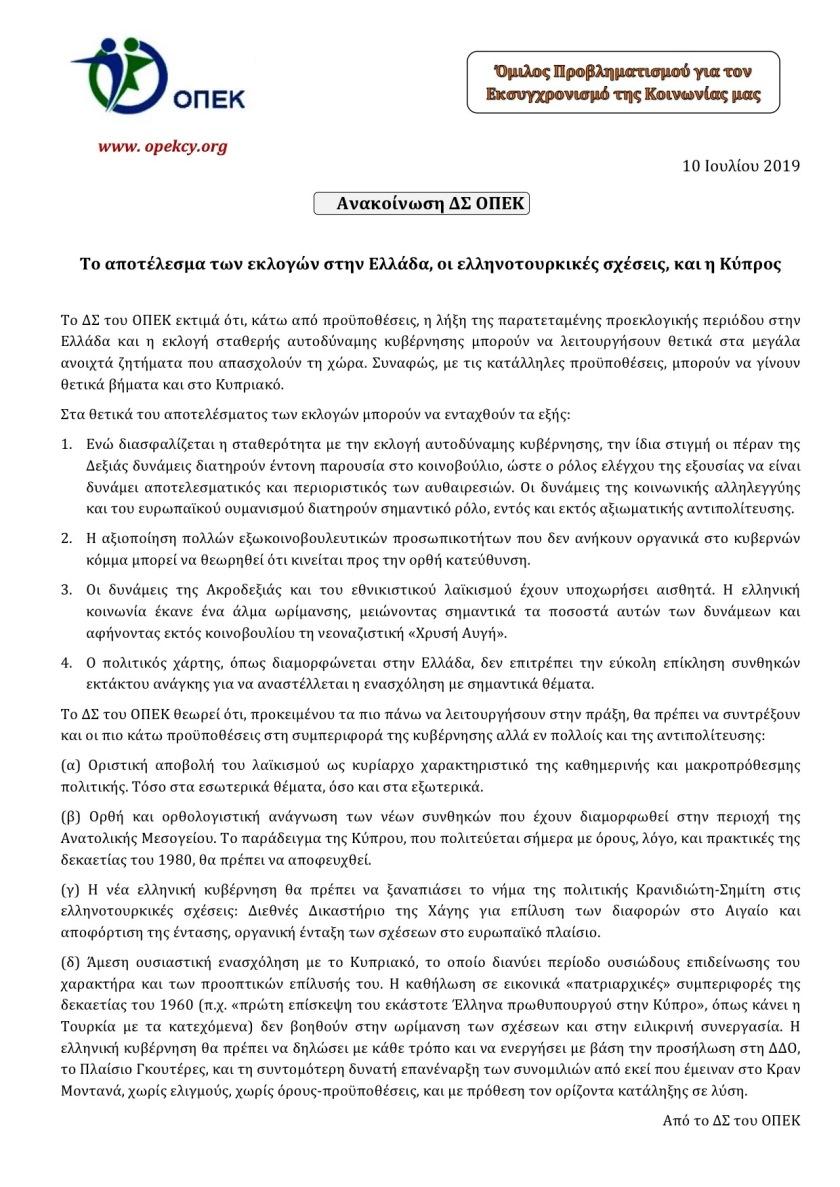 ΟΠΕΚ - Ανακοίνωση για το αποτέλεσμα των εκλογών στην Ελλάδα. Ιούλιος 2019.jpg