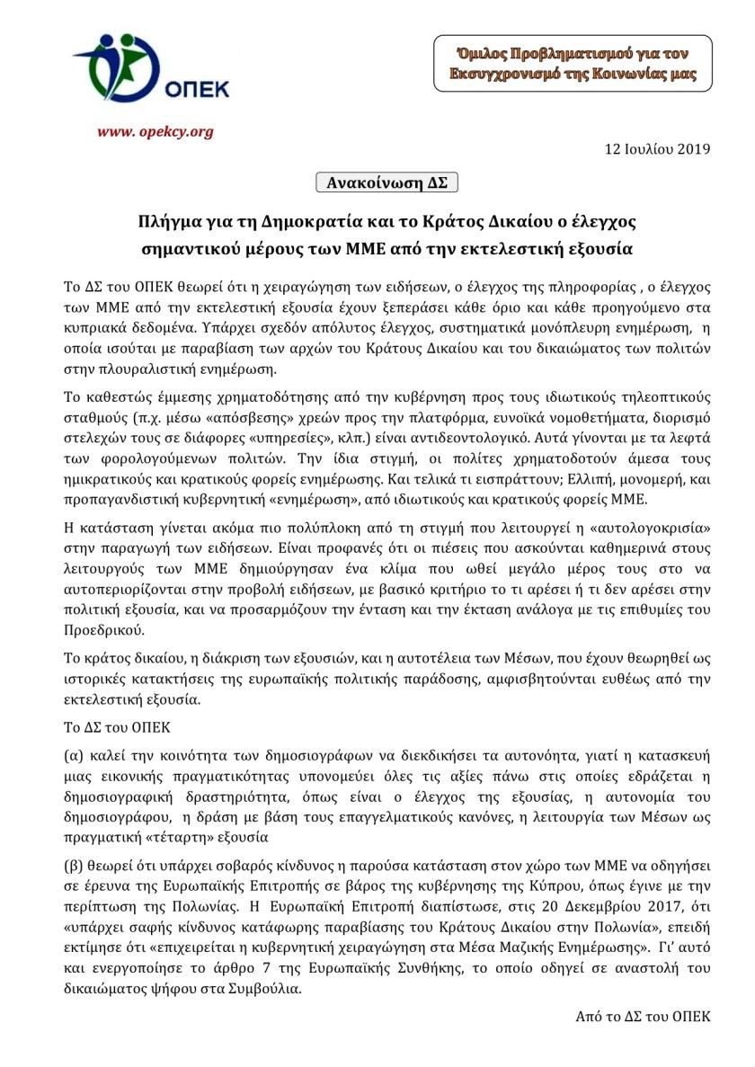 ΟΠΕΚ - Ανακοίνωση για τον έλεγχο των ΜΜΕ. Ιούλιος 2019.jpg