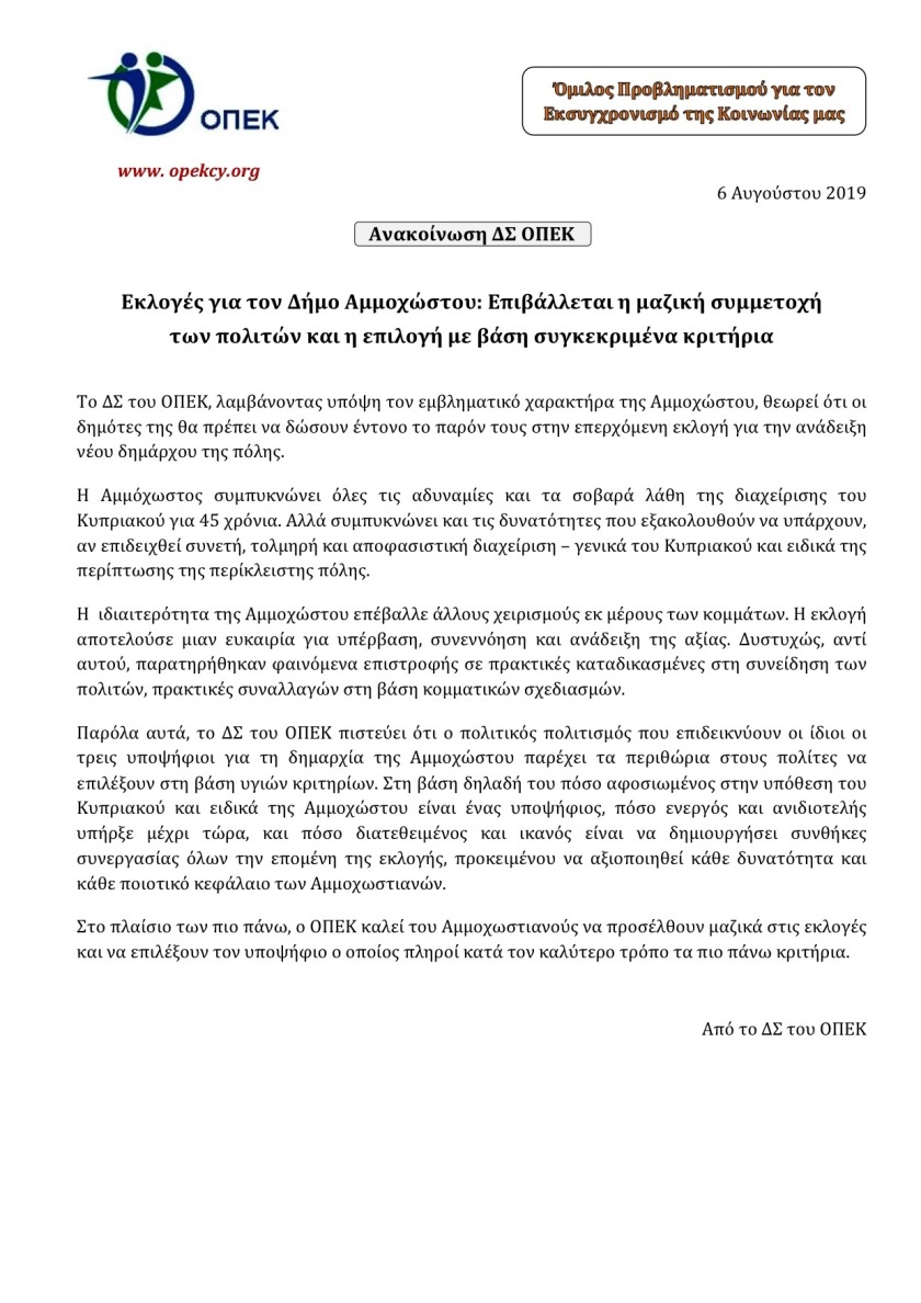 ΟΠΕΚ - Ανακοίνωση για τις εκλογές για νέο δήμαρχο Αμμοχώστου. Αύγουστος 2019.docx