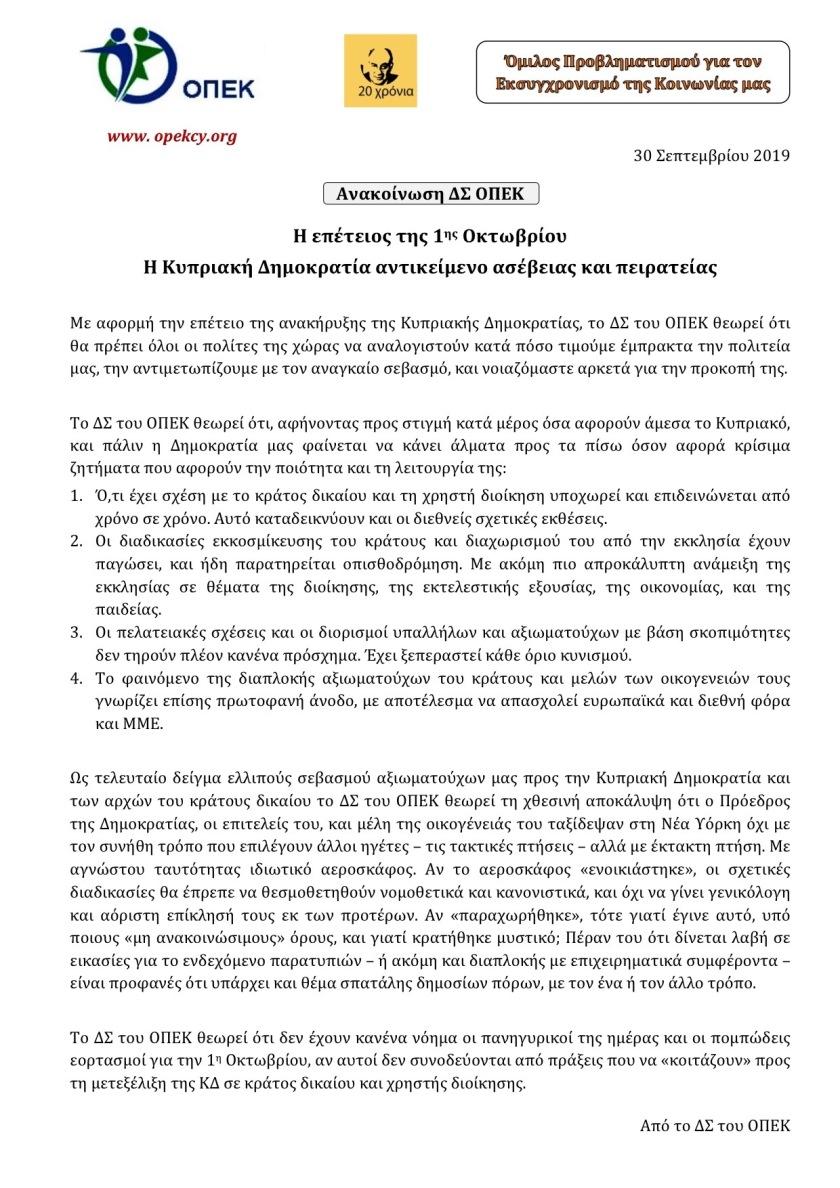 ΟΠΕΚ - Ανακοίνωση για την 1 Οκτωβρίου και το κράτος δικαίου. Σεπτέμβριος 2019