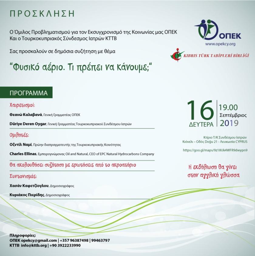 ΟΠΕΚ-ΕΛΛΗΝΙΚΑ-16092019